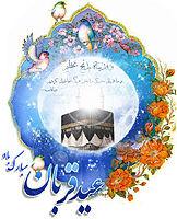 eid-qhorban-1