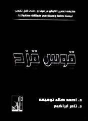 قوس قزح.pdf