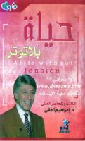 حياة بلاتوتر - ابراهيم الفقي.pdf