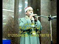 2ابتهال الشيخ اشرف عبد الهادى.wmv