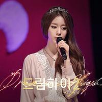 OST Dream High 2 (T-ara_Jiyeon) - Haru Haru [Day By Day].mp3