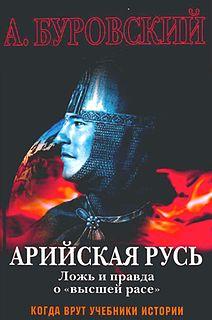 Буровский Андрей Михайлович #Арийская Русь. Ложь и правда о высшей расе.epub