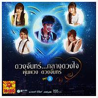 ตั๊กแตน ชลดา - จูบแล้วลา อัลบั้ม ดวงจันทร์...กลางดวงใจ  ชุดที่ 3 (1).mp3