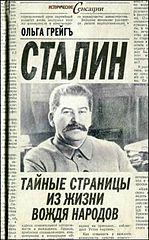 #Грейгъ Ольга Ивановна_Stalin-taynye-stranicy-iz-zhizni-vozhdya-narodov.epub