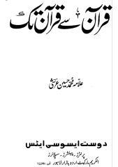 Quran Say Quran Tuk.pdf