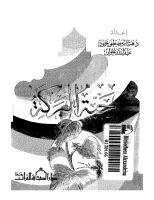 اسرار و فوائد حبه البركه كيفيه الاستشفاء بالحبه السوداء(1).pdf