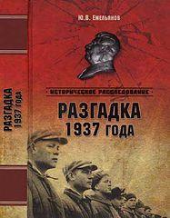 #Емельянов Юрий Васильевич Разгадка 1937 года.epub