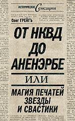 #Грейгъ Ольга Ивановна_Ot-NKVD-do-Anenerbe-ili-Magiya-pechatey-Zvezdy-i-Svastiki.epub