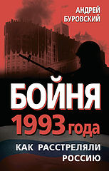 Буровский Андрей Михайлович #Бойня 1993 года. Как расстреляли Россию.epub