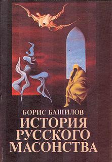 #Башилов Борис Платонович Масоны и Заговор Декабристов.epub