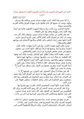 (11) كلمة في المهرجان القومي في الذكرى السنوية الأولى لاستشهاد صدام حسين.doc