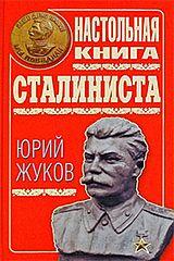 Жуков Юрий Николаевич_-_Сталинист.epub