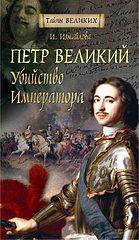 Измайлова Ирина Александровна #Петр Великий. Убийство Императора.epub