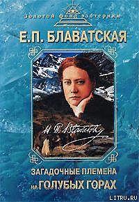Блаватская Елена Петровна ««Загадочные Племена на «Голубых Горах».epub