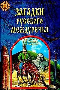 Демин Валерий Никитич #Загадки Русского Междуречья.epub