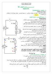 RC ثنائي القطب.pdf