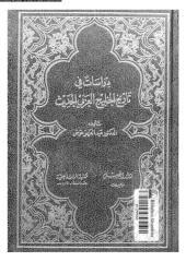 دراسات في تاريخ الخليج العربي ج1 و2.pdf