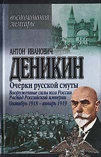 Деникин Антон Иванович_-_No.4_Вооруженные Силы Юга Росии.epub