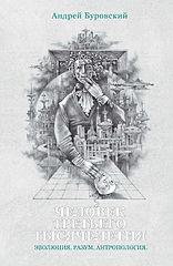 Буровский Андрей Михайлович #Человек третьего тысячелетия.epub