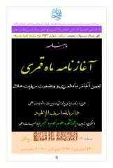 Aghaaznaame-Rabie1-1430.pdf