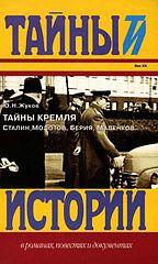 Жуков Юрий Николаевич_-_Тайны Кремля.epub