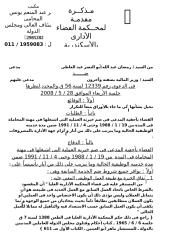 رمضان عبد الله أبو النضر.doc