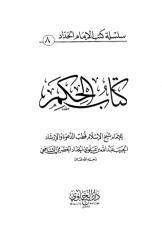 الحكم.pdf