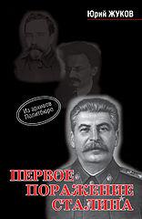 Жуков Юрий Николаевич_-_Первое Поражение Сталина.epub