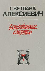 Алексиевич Светлана Александровна #Зачарованные Cмертью.epub