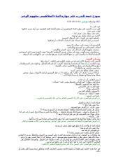 نمودج حصة التدرب ع مهارة البناء المفاهميمي.doc