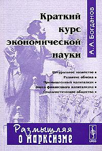Богданов Александр Александрович #Краткий Курс Экономической Науки.epub