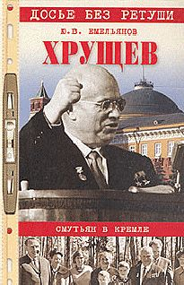#Емельянов Юрий Васильевич Хрущев Смутьян в Кремле.epub