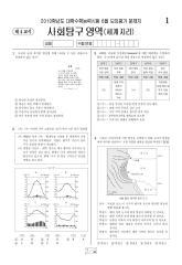 20096월교육청4.세계지리.pdf