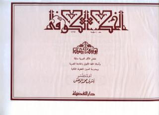 الخط الكوفى - يوسف أحمد.pdf