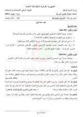 تاريخ 2012.PDF