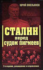 #Емельянов Юрий Васильевич Сталин перед судом Пигмеев.epub