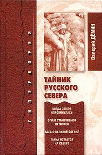 Демин Валерий Никитич #Тайник Русского Севера.epub