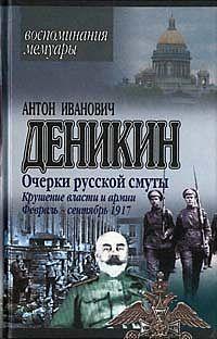 Деникин Антон Иванович_-_No.1_Крушение Власти и Армии.epub