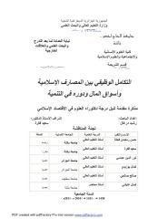 التكامل الوظيفي بين المصارف الاسلامية و اسواق المال sog-nsa.blogspot.com.pdf
