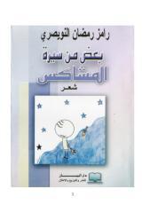 baad_men_serat_almoshakes.pdf