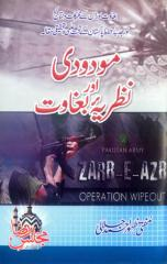 Modoodi aur nazria e baghawat by Allama zahoor jalali.pdf