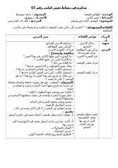 48- الوصف كتابة نص وصفي.doc