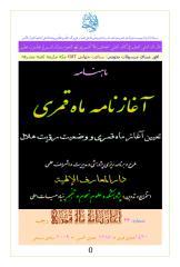 Aaqaaznaame-Rajab1430.pdf