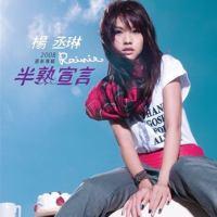 Rainie Yang - 冷战 (Leng Zhan) [Cold War]