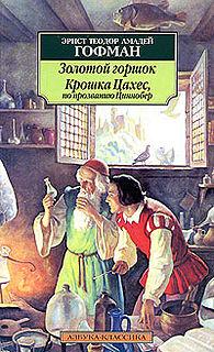 Гофман Э.Т.А. «Крошка Цахес, по прозванию Циннобер».epub