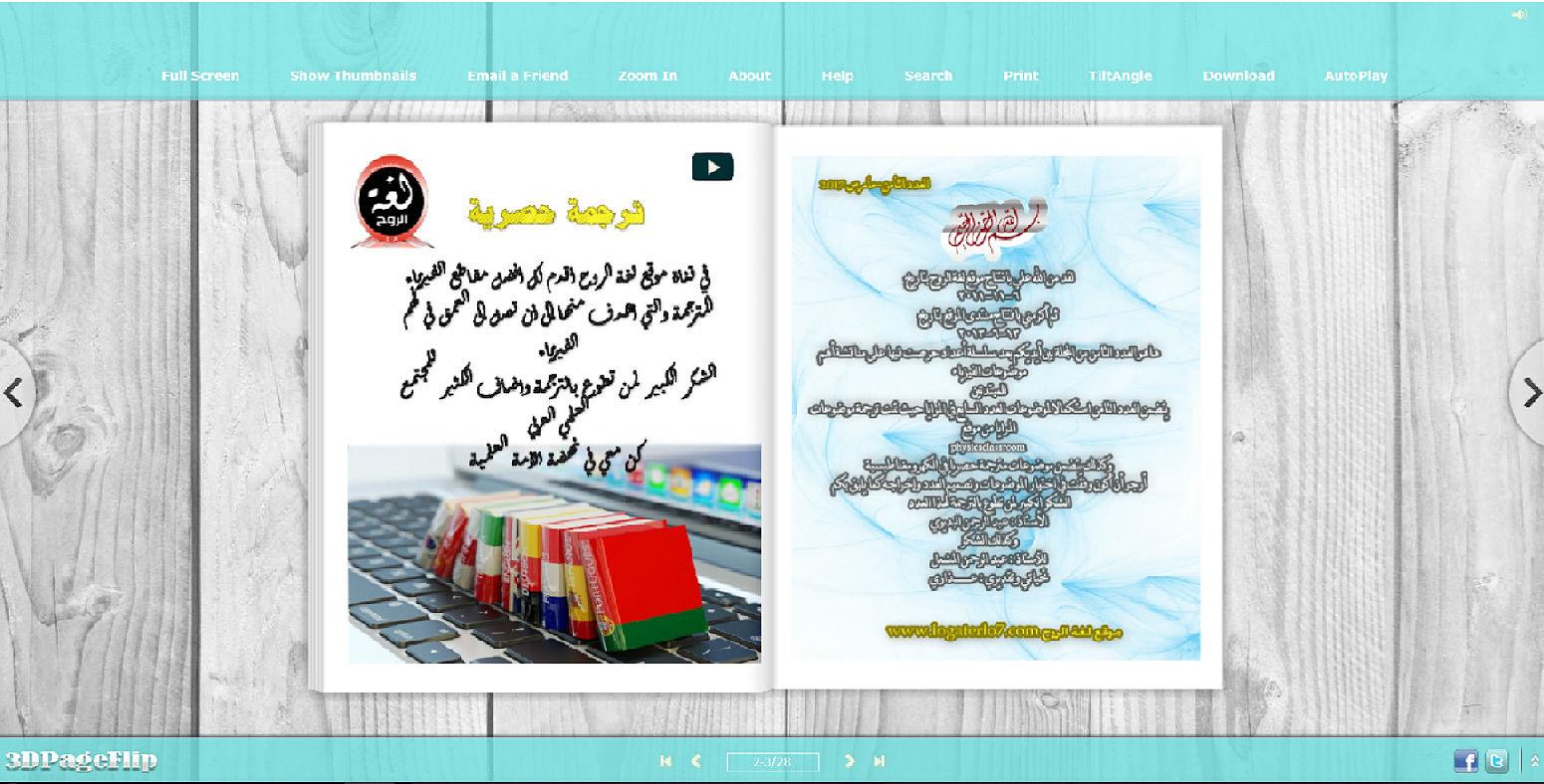 الإصدار الثامن مجلة الروح الإلكترونية