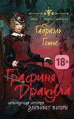 Графиня Дракула.epub