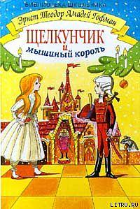 Гофман Э.Т.А. «Щелкунчик и Мышиный Король».epub