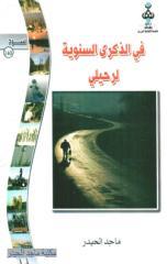 ماجد الحيدر-في الذكرى السنوية لرحيلي.pdf