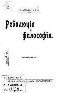 Богданов Александр Александрович #Революция и Философия.epub
